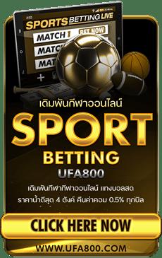 UFA800 กีฬาออนไลน์