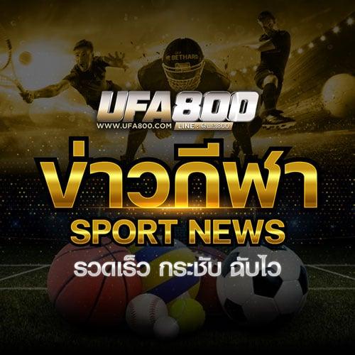ข่าวกีฬา Sport News รวดเร็ว กระชับ ฉับไว