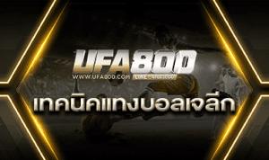 เทคนิคแทงบอลเจลีก กับ เว็บพนันออนไลน์ที่ครบวงจร UFA800