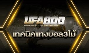 เทคนิคแทงบอล3ไม้ กับ UFA800 เว็บพนันออนไลน์ที่ครบวงจร